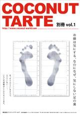 別冊 vol.01